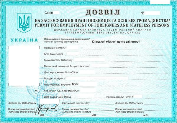 Миграционное агентство рабочее приглашение для иностранца