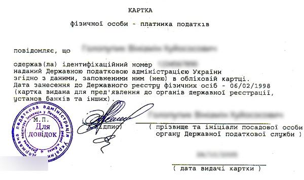 Налоговый код для иностранца в Украине