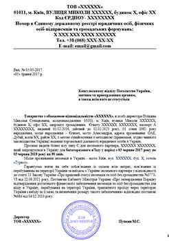 Бизнес приглашение для визы С в Украину до 90 дней