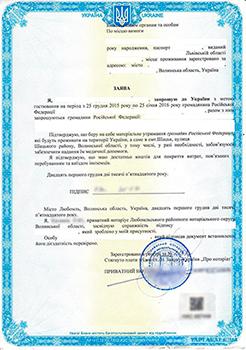 Гостевое приглашение для визы С в Украину до 90 дней
