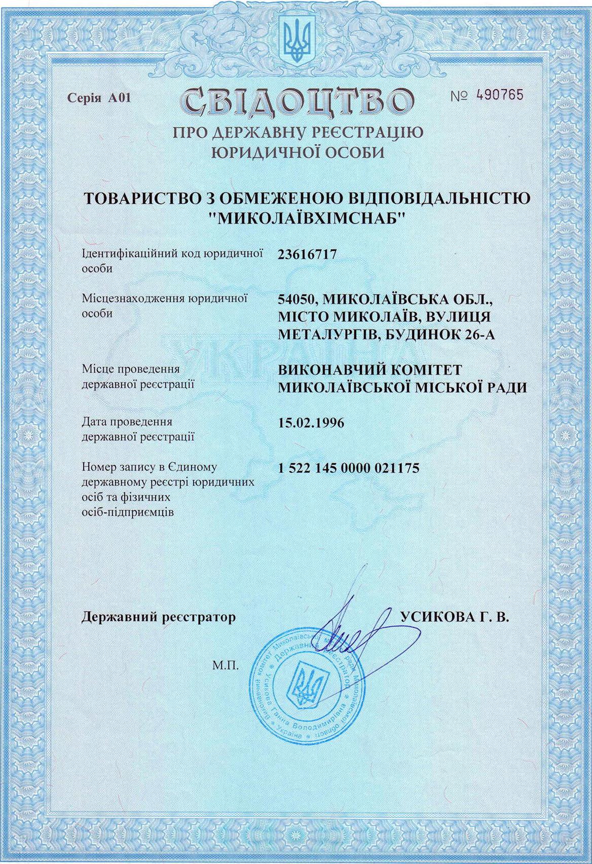 Документ регистрации компании - по рабочей иммиграции в Украину