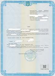 Нотариальное согласие для прописки иностранца в Украине